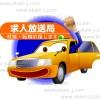 タクシー求人サイトイラスト