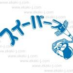 掃除機キャラクターのロゴイラスト