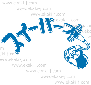 掃除機のイラストロゴ