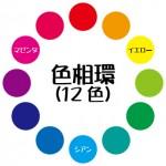 色の三属性 - 色相(Hue)