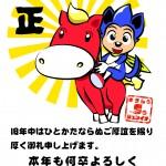 2014年賀状デザイン ルーニーと赤い馬