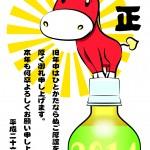 2014年賀状デザイン PETボトルの上の馬