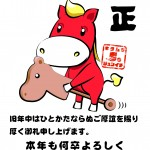 2014年賀状デザイン おもちゃの馬で遊ぶ子馬