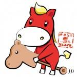 2014午年 おもちゃの馬で遊ぶ子馬の年賀イラスト