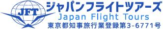 株式会社ジャパンフライトツアーズ